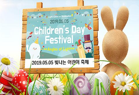 2019 Children's Festival